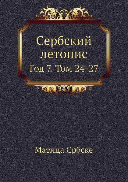 Матица Србске Сербский летопис. Год 7. Том 24-27