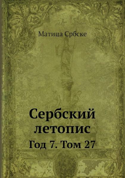 Матица Србске Сербский летопис. Год 7. Том 27
