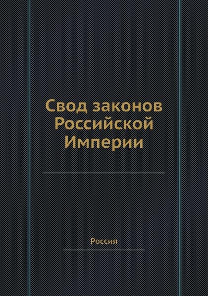 Неизвестный автор Свод законов Российской Империи