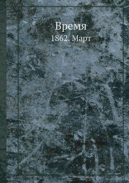 Время. 1862. Март