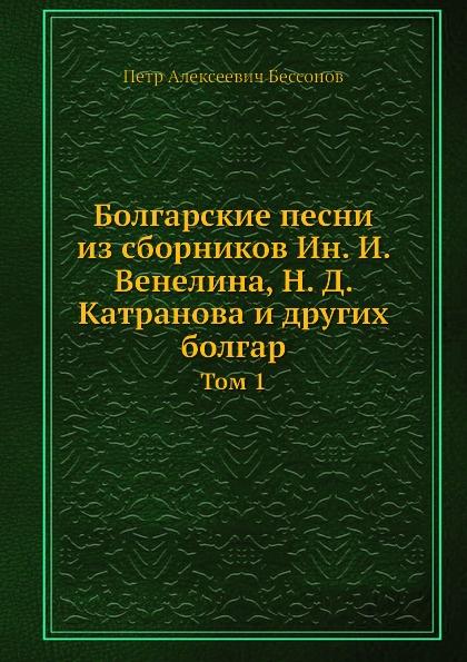 П. А. Безсонов Болгарские песни. Том 1