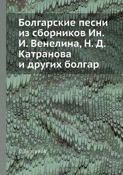 П. Бессонов Болгарские песни. Том 2