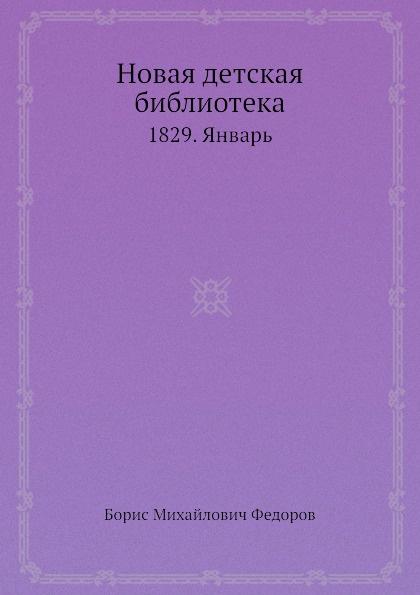 Б.М. Федоров Новая детская библиотека. 1829. Январь