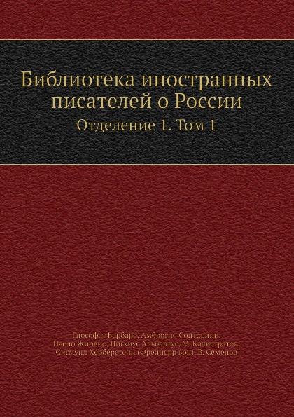 Библиотека иностранных писателей о России. Отделение 1. Том 1