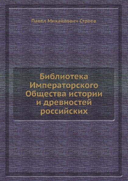 П. М. Строев Библиотека Императорского Общества истории и древностей российских