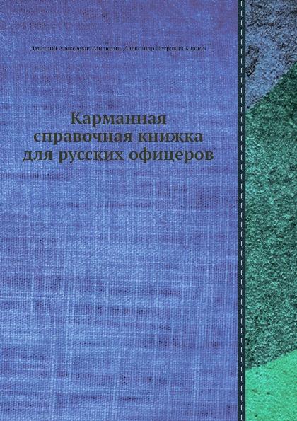 Д. А. Милютин, А.П. Карцов Карманная справочная книжка для русских офицеров