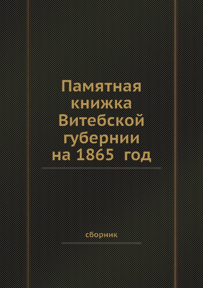 Неизвестный автор Памятная книжка Витебской губернии на 1865 год цены