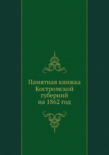 Памятная книжка Костромской губерний на 1862 год
