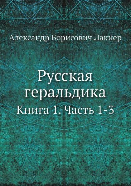 А.Б. Лакиер Русская геральдика. Книга 1. Часть 1-3