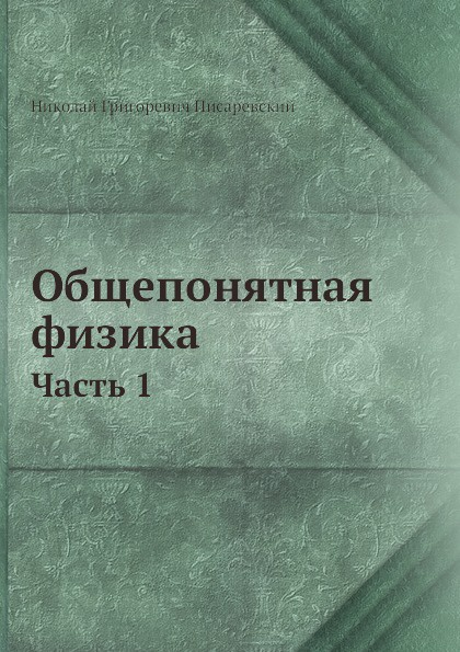 Н.Г. Писаревский Общепонятная физика. Часть 1