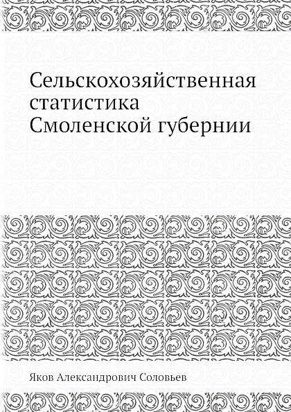 Я.А. Соловьев Сельско-хозяйственная статистика Саратовской губернии