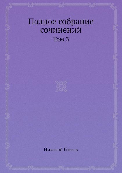 Н. В. Гоголь Полное собрание сочинений. Том 3 caminha adolfo 1867 1897 cartas literarias portuguese edition