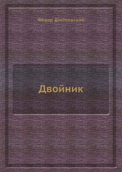 Ф.М. Достоевский Двойник