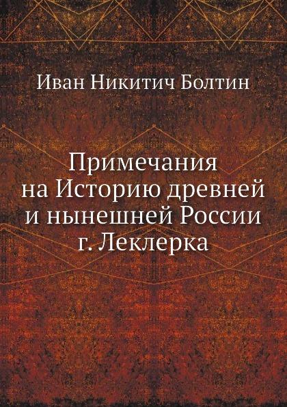 И.Н. Болтин Примечания на Историю древней и нынешней России г. Леклерка