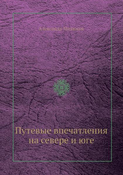 Александр Милюков Путевые впечатления на севере и юге