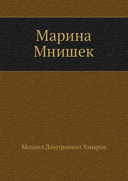 М.Д. Хмыров Марина Мнишек