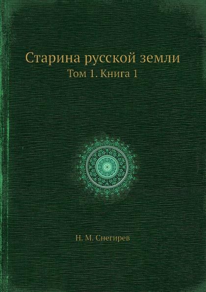 И. М. Снегирев Старина русской земли. Том 1. Книга 1