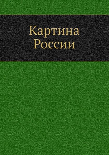 Картина России