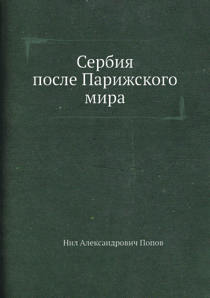 Н. А. Попов Сербия после Парижского мира