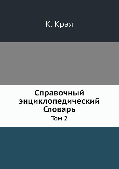 К. Края Справочный энциклопедический Словарь. Том 2