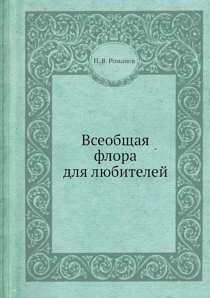 П.В. Романов Всеобщая флора для любителей