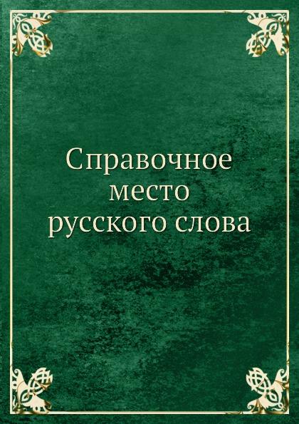 Справочное место русского слова