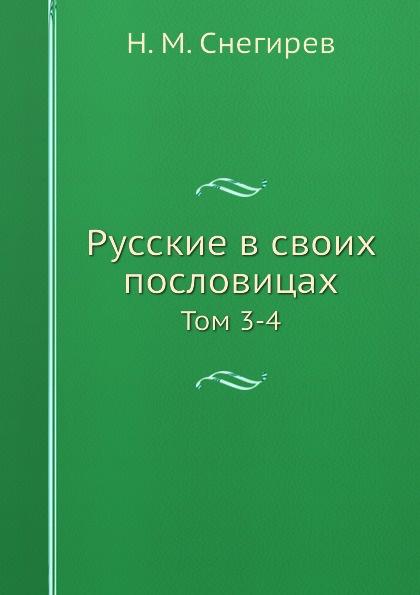 И. М. Снегирев Русские в своих пословицах. Тома 3-4