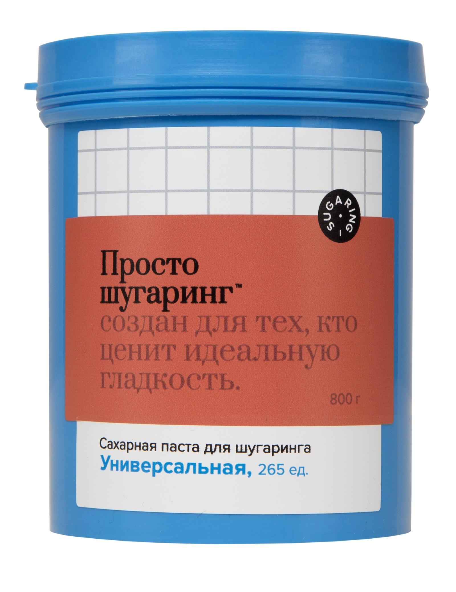 Сахарная паста для депиляции универсальная Просто шугаринг, Gloria, 0,8 кг
