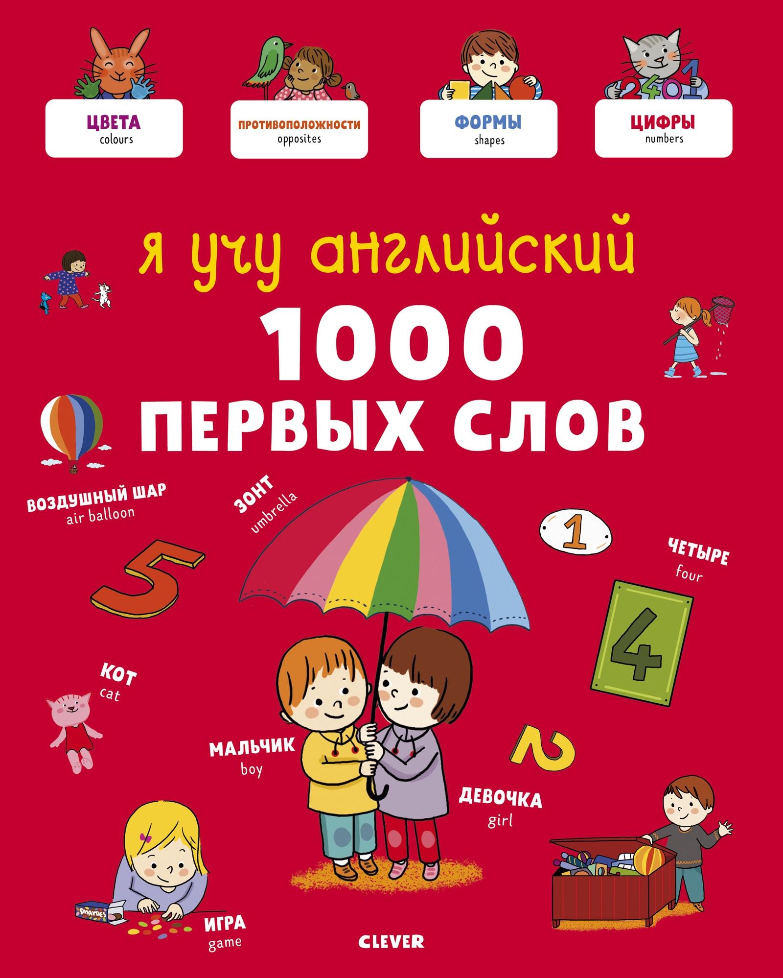 Бессон А. Главная книга малыша. Я учу английский. 1000 первых слов большая книга первых слов