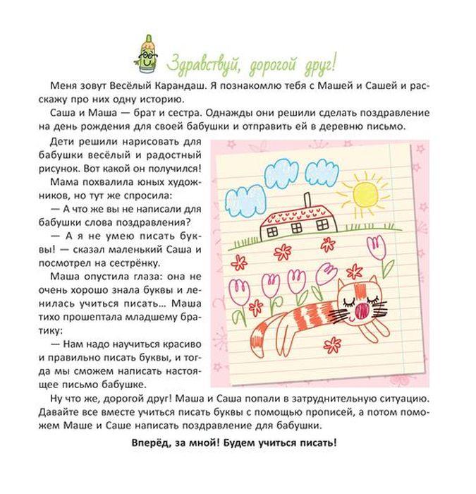 Прописи для дошколят : Учимся писать буквы