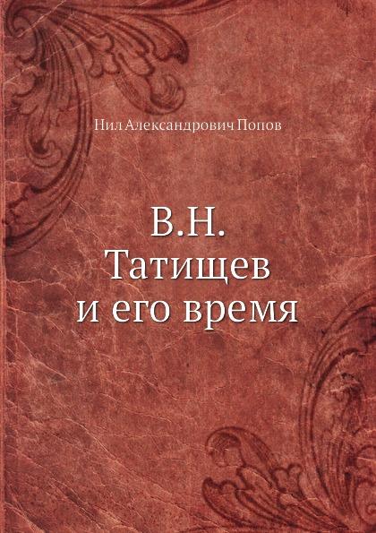 Н. А. Попов В. Н. Татищев и его время