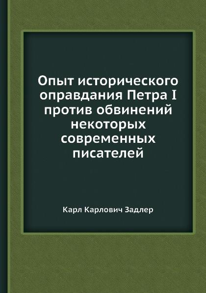 К.К. Задлер Опыт исторического оправдания Петра и против обвинений некоторых современных писателей