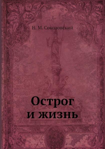 Н.М. Соколовский Острог и жизнь