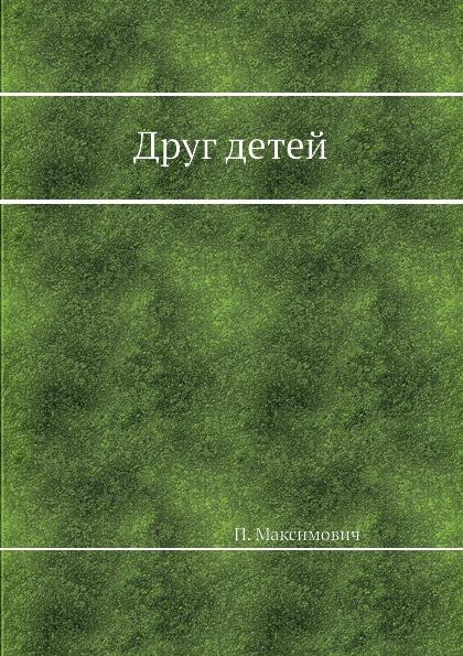 П. Максимович Друг детей