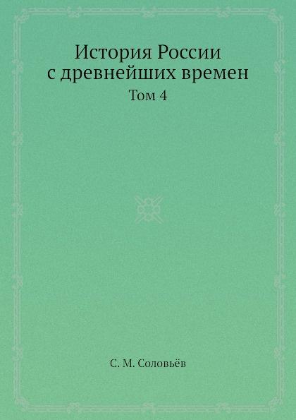 С. М. Соловьёв История России с древнейших времен. Том 4
