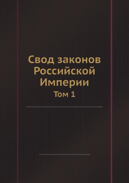 Свод законов Российской Империи. Том 1