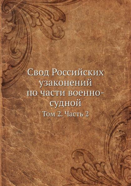 Свод Российских узаконений по части военно-судной. Том 2. Часть 2