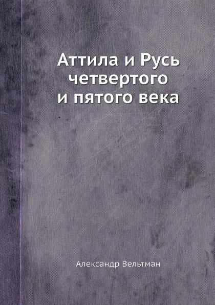 Аттила и Русь четвертого и пятого века