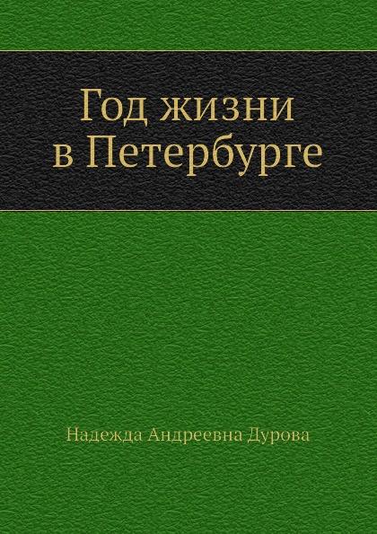 Н.А. Дурова Год жизни в Петербурге