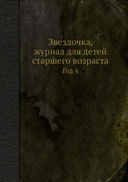 Звездочка, журнал для детей старшего возраста. Год 4. Части 13-16
