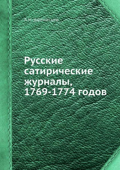 Русские сатирические журналы, 1769-1774 годов