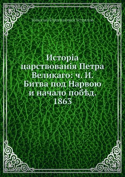 Н. Г. Устрялов История царствования Петра Великого