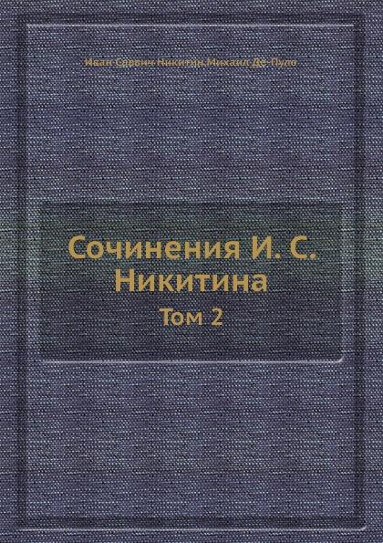 Михаил Де-Пуле, И.С. Никитин Сочинения. Том 2