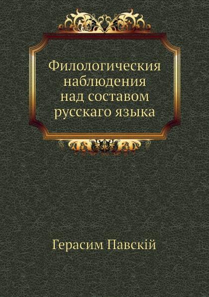 Герасим Павскій Филологическия наблюдения над составом русского языка