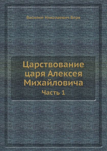 В. Н. Берх Царствование царя Алексея Михайловича. Часть 1