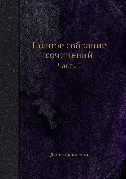 Полное собрание сочинений. Часть 1 (3794)