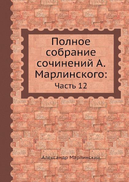 Полное собрание сочинений. Часть 12