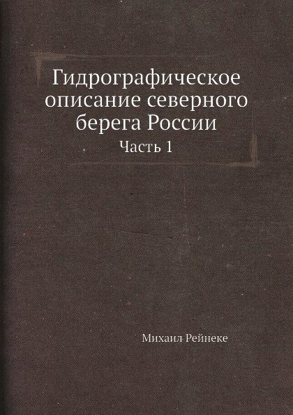 Михаил Рейнеке Гидрографическое описание северного берега России. Часть 1