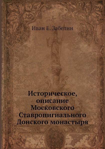 Историческое, описание Московского Ставропигиального Донского монастыря