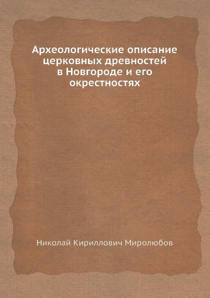 Археологические описание церковных древностей в Новгороде и его окрестностях